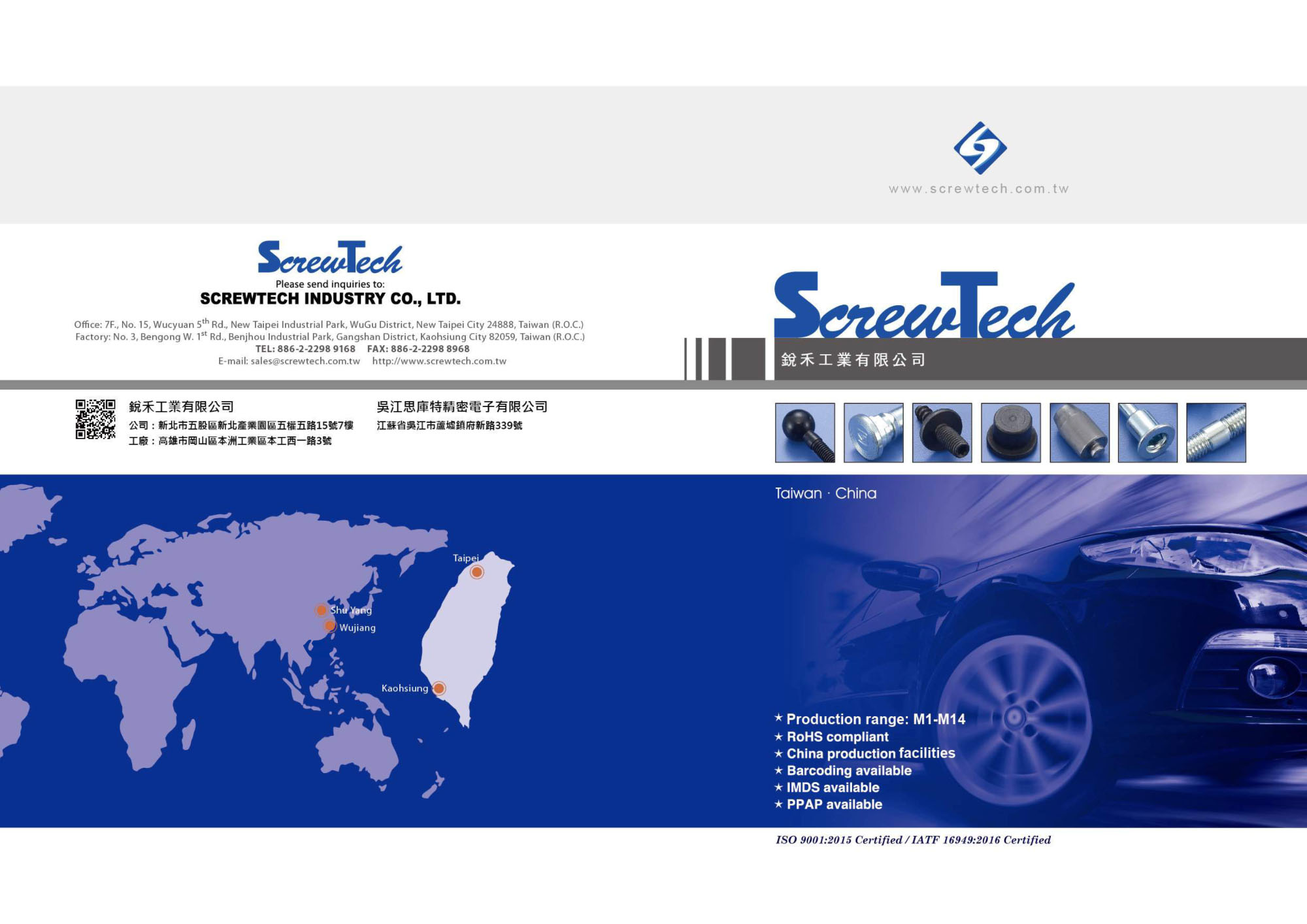 SCREWTECH INDUSTRY CO., LTD.  Online Catalogues