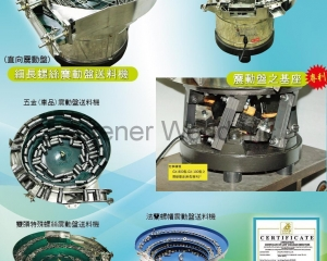 fastener-world(HUNG SHUN MACHINE CO., LTD. )