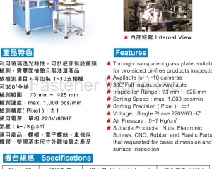 NGI-Glass Dial Series - Optical Inspection Sorting Machine(ZXY Technology Ltd. )